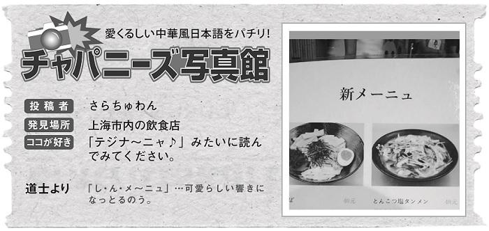 655投稿!読ホウ王国-2