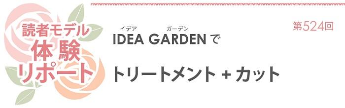 655読者モデル(女)-1