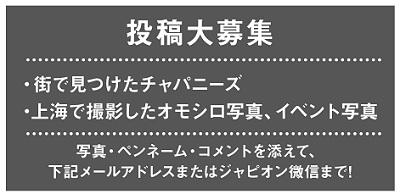 655投稿!読ホウ王国-4