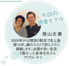 -654読者モデル(男)-3