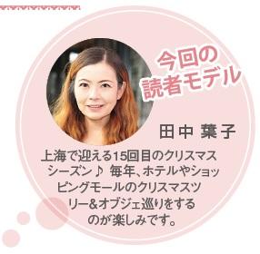 656読者モデル(女)-3