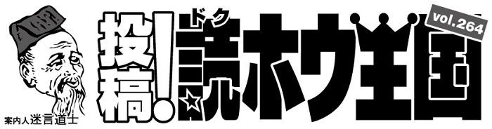 659投稿!読ホウ王国-1