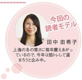 660読者モデル(女)-3