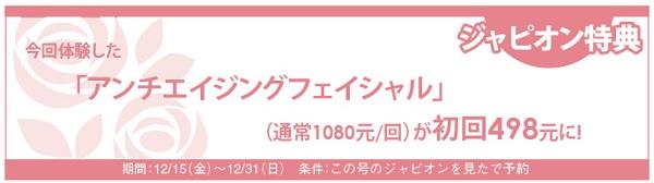 658読者モデル(女)-4
