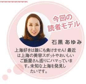 -657読者モデル(女)-3