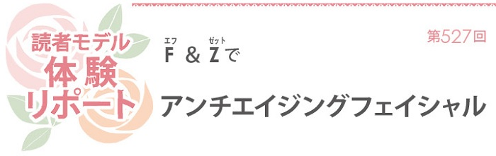 658読者モデル(女)-1