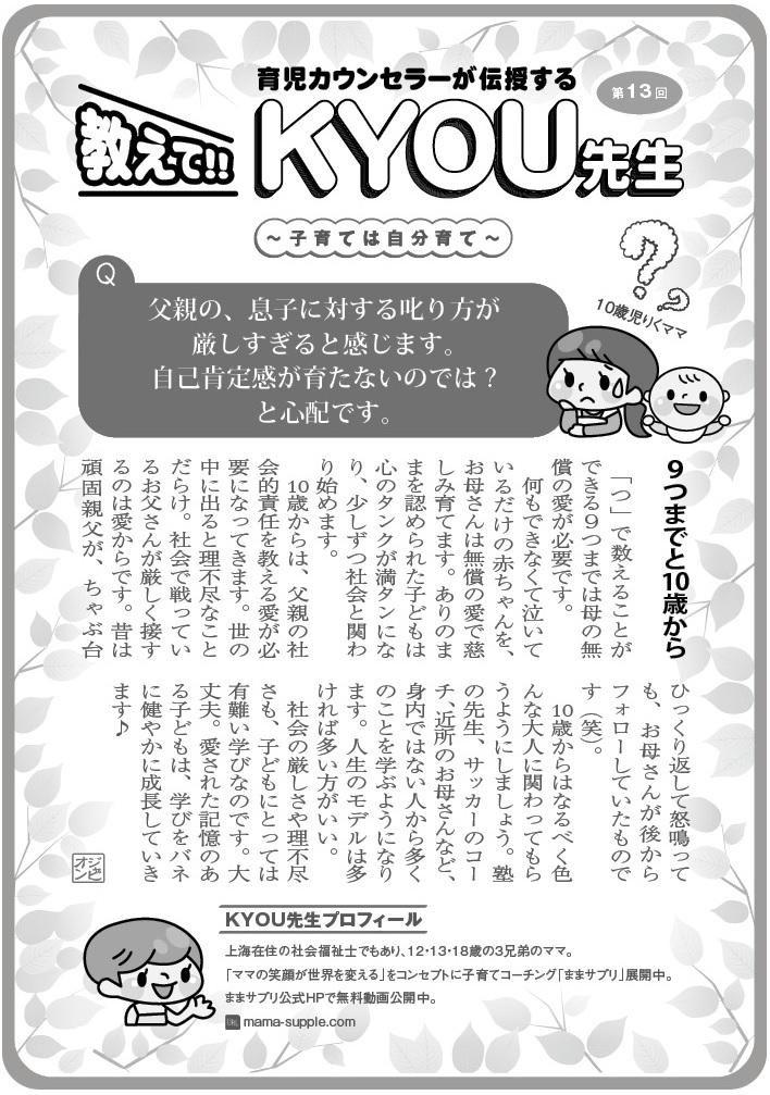 660教えてKYO先生-1
