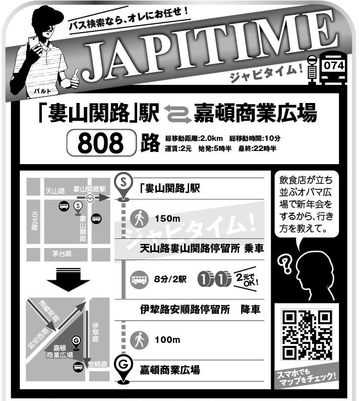 660JAPITIME-1