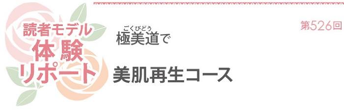 -657読者モデル(女)-1