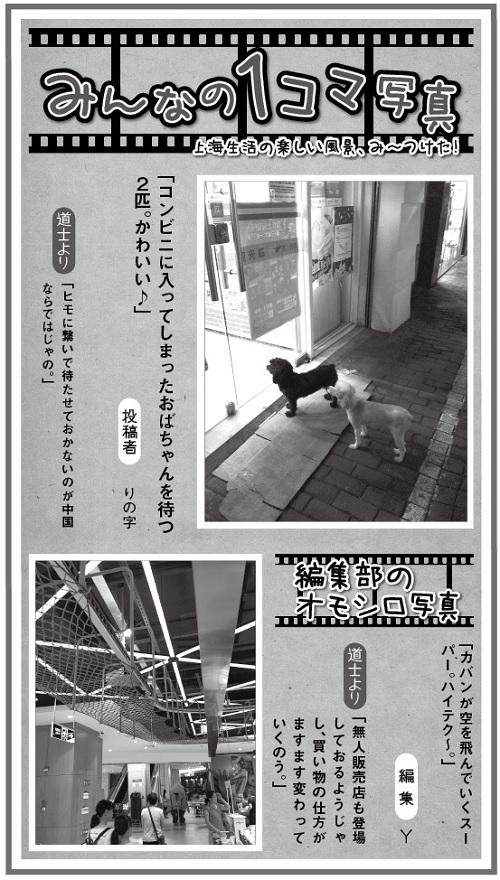 657投稿!読ホウ王国-3