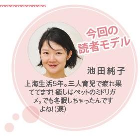 658読者モデル(女)-3