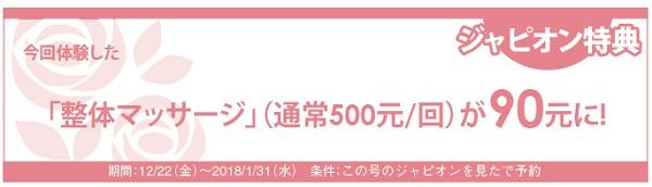 659読者モデル(女)-4