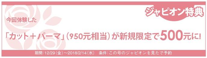 660読者モデル(女)-4