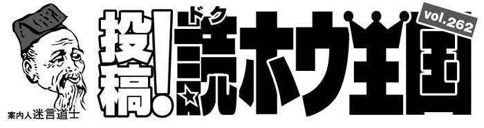 657投稿!読ホウ王国-1