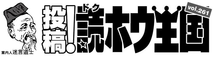 656投稿!読ホウ王国-1