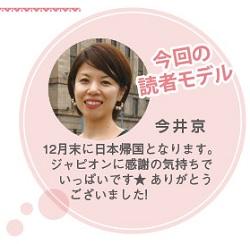 659読者モデル(女)-3