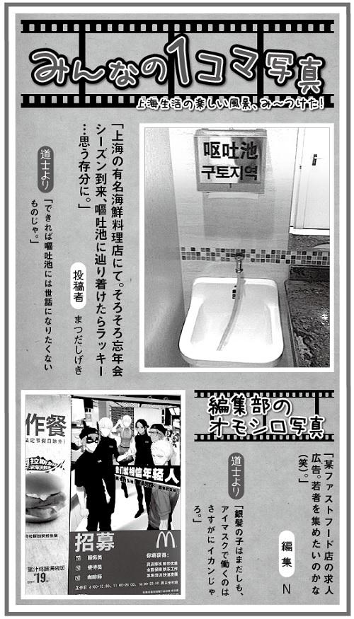 656投稿!読ホウ王国-3
