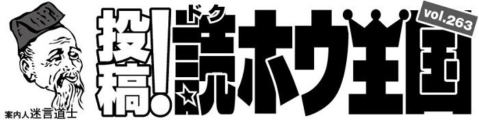 658投稿!読ホウ王国-1
