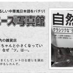 657投稿!読ホウ王国-2