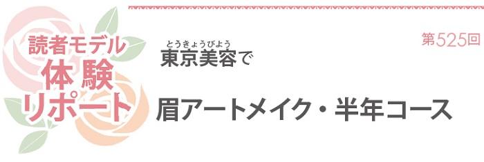 656読者モデル(女)-1