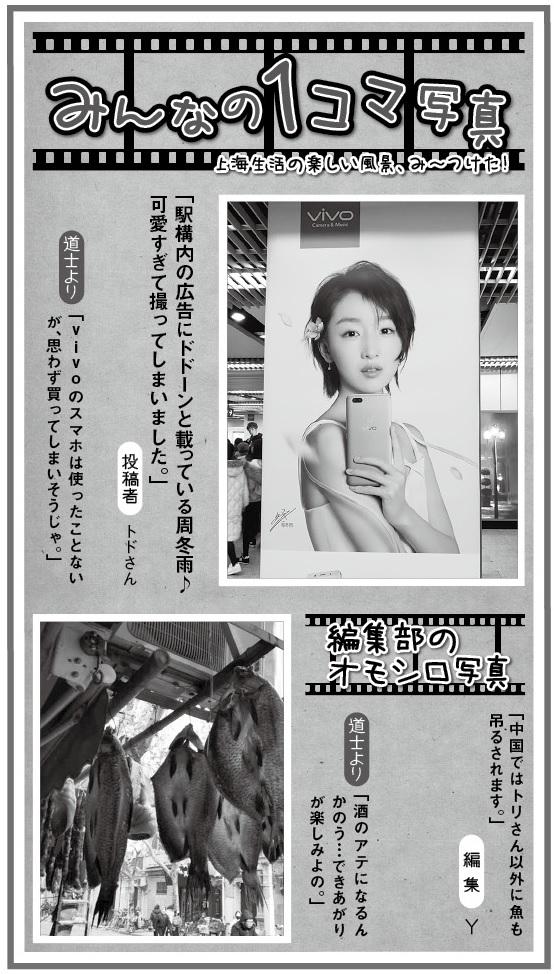 663投稿!読ホウ王国-3