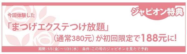 661読者モデル(女)-4