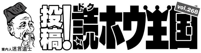 663投稿!読ホウ王国-1