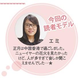 662読者モデル(女)-3