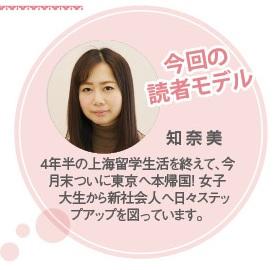 664読者モデル(女)-3