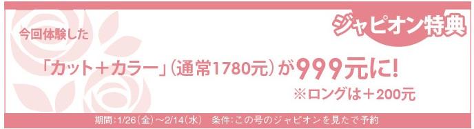664読者モデル(女)-4