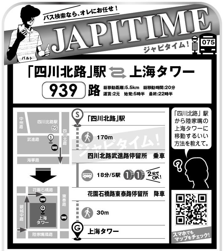 661JAPITIME-1