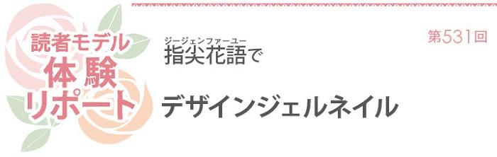662読者モデル(女)-1