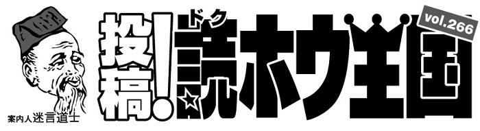 661投稿!読ホウ王国-1