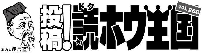 662投稿!読ホウ王国-1