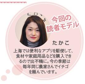 661読者モデル(女)-3