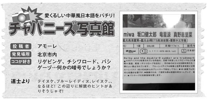 661投稿!読ホウ王国-2