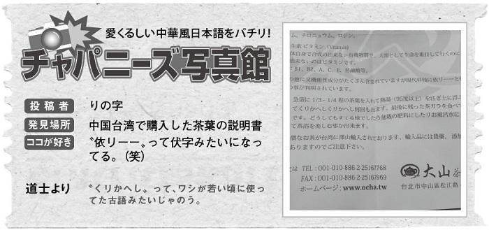 662投稿!読ホウ王国-2