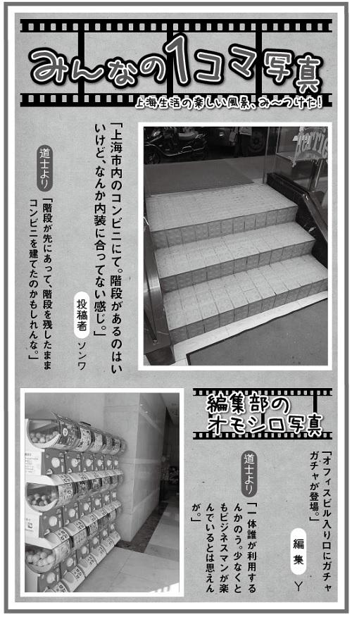 661投稿!読ホウ王国-3
