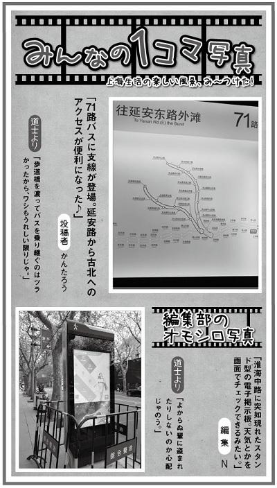 662投稿!読ホウ王国-3