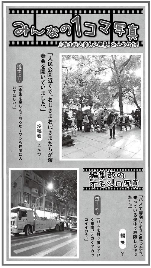 667投稿!読ホウ王国-3