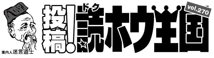 665投稿!読ホウ王国-1