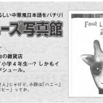 667投稿!読ホウ王国-2