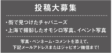 666投稿!読ホウ王国-4