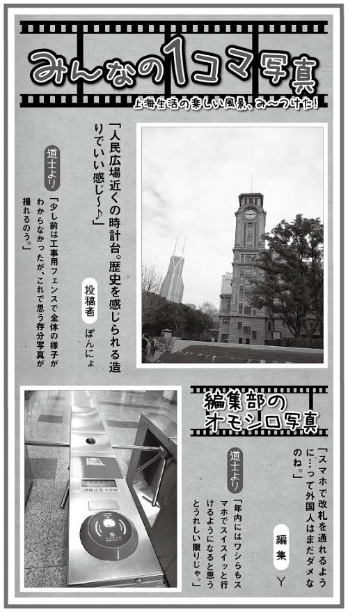 665投稿!読ホウ王国-3
