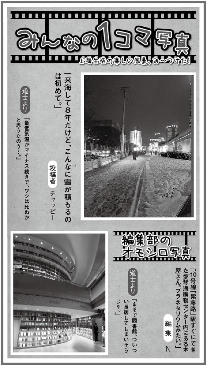 666投稿!読ホウ王国-5