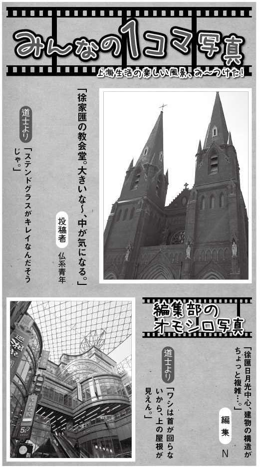 668投稿!読ホウ王国-3