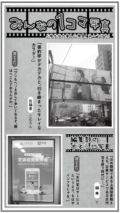 671投稿!読ホウ王国-3