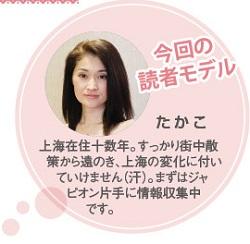 670読者モデル(女)-3