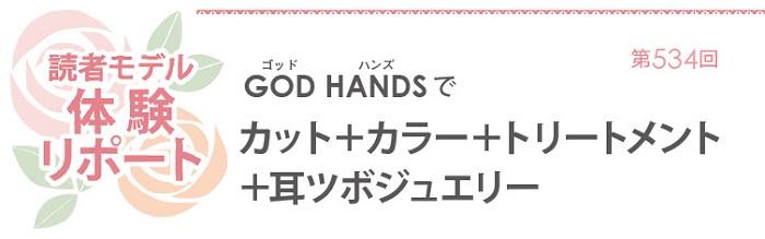668読者モデル(女)-1