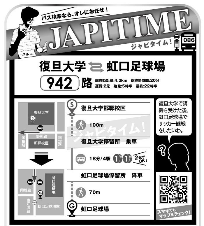 672JAPITIME-1